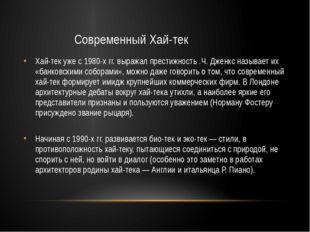 Современный Хай-тек Хай-тек уже с 1980-х гг. выражал престижность .Ч. Дженкс