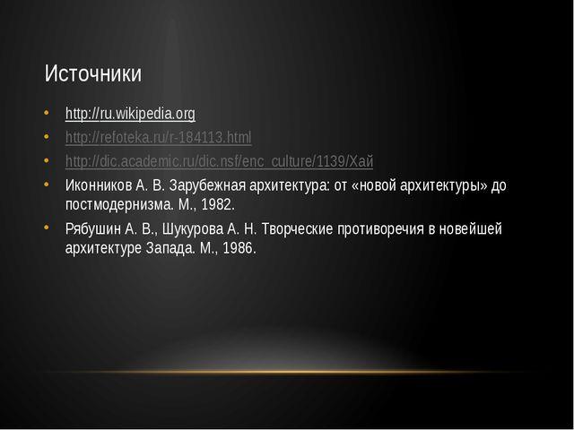 Источники http://ru.wikipedia.org http://refoteka.ru/r-184113.html http://dic...