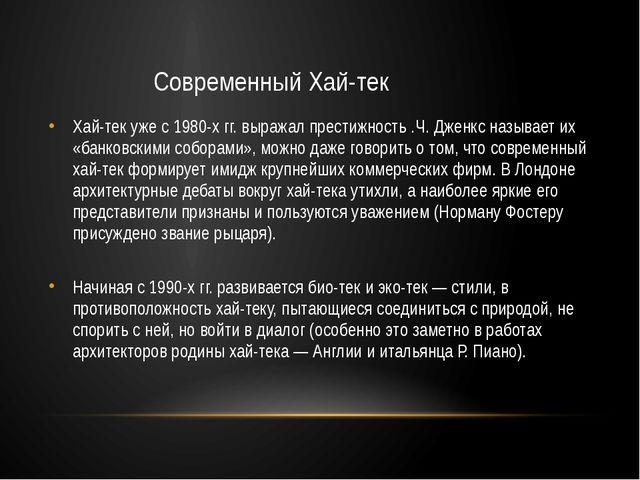 Современный Хай-тек Хай-тек уже с 1980-х гг. выражал престижность .Ч. Дженкс...