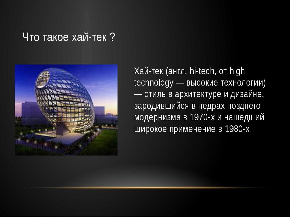 Что такое хай-тек ? Хай-тек (англ. hi-tech, от high technology — высокие техн...