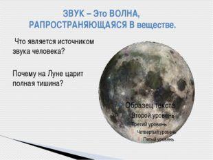 Что является источником звука человека? Почему на Луне царит полная тишина?