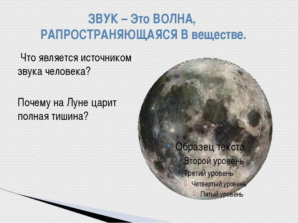 Что является источником звука человека? Почему на Луне царит полная тишина?...