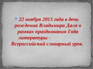 22 ноября 2015 года в день рождения Владимира Даля в рамках празднования Года