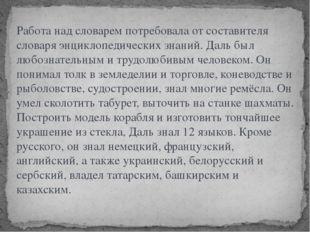 Работа над словарем потребовала от составителя словаря энциклопедических знан