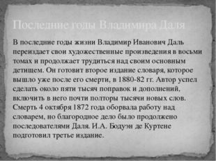В последние годы жизни Владимир Иванович Даль переиздает свои художественные