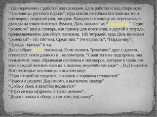 """: Одновременно с работой над словарем Даль работал и над сборником """"Пословицы"""