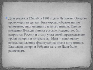 Даль родился 22ноября 1801 года в Луганске. Отец его происходил из датчан, бы