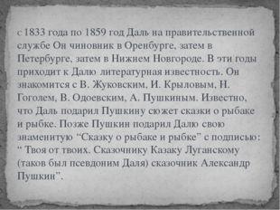 С 1833 года по 1859 год Даль на правительственной службе Он чиновник в Оренбу