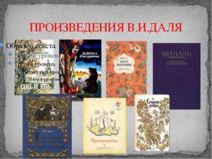 ПРОИЗВЕДЕНИЯ В.И.ДАЛЯ