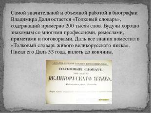 Самой значительной и объемной работой в биографии Владимира Даля остается «То