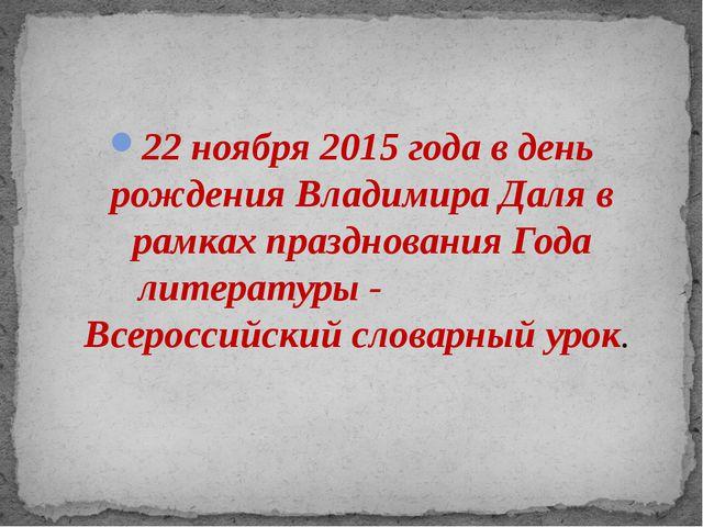 22 ноября 2015 года в день рождения Владимира Даля в рамках празднования Года...