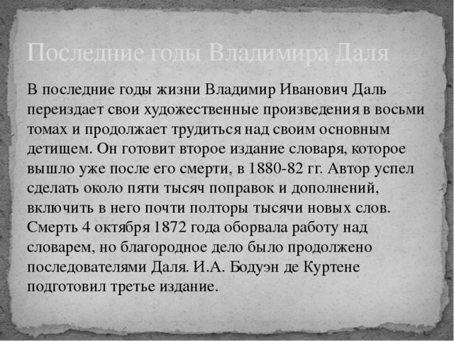 В последние годы жизни Владимир Иванович Даль переиздает свои художественные...