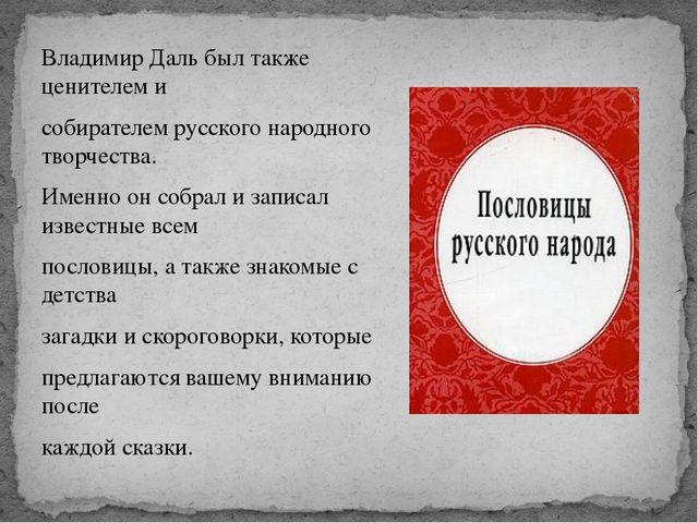 Владимир Даль был также ценителем и собирателем русского народного творчества...