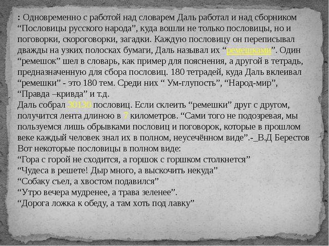 """: Одновременно с работой над словарем Даль работал и над сборником """"Пословицы..."""