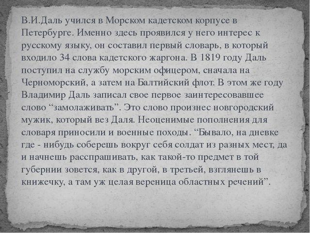 В.И.Даль учился в Морском кадетском корпусе в Петербурге. Именно здесь прояви...