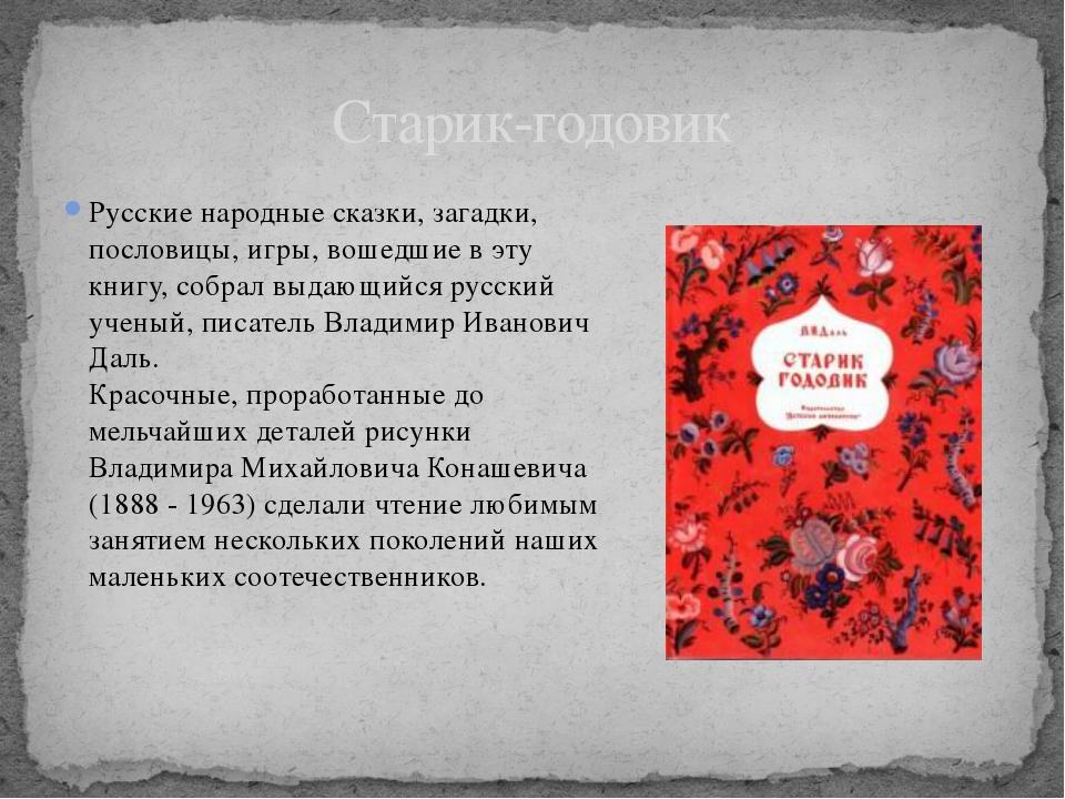 Русские народные сказки, загадки, пословицы, игры, вошедшие в эту книгу, собр...