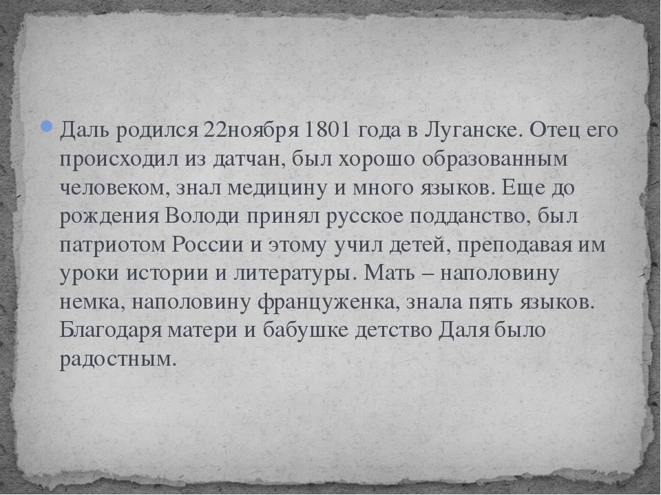 Даль родился 22ноября 1801 года в Луганске. Отец его происходил из датчан, бы...
