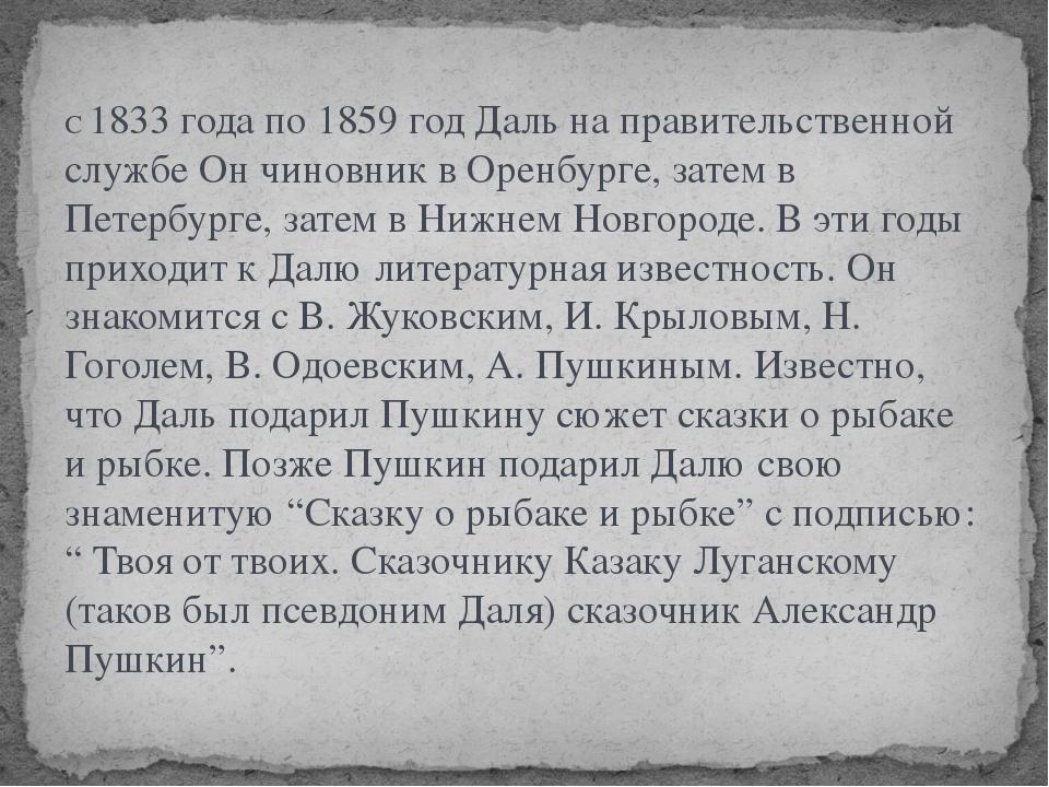 С 1833 года по 1859 год Даль на правительственной службе Он чиновник в Оренбу...