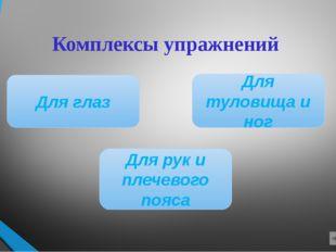 Список информационных источников Плакат «Техника безопасности» Плакат «Компью