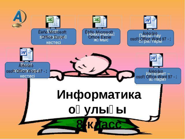 Информатика оқулығы 8-класс Excel электрондық кестесі Практикалық жұмыс Excel...