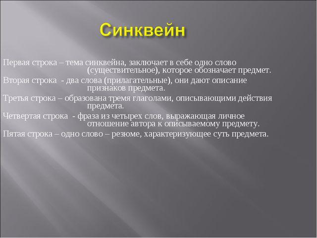 Первая строка – тема синквейна, заключает в себе одно слово (существительное)...