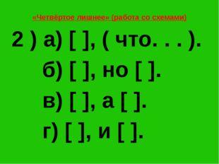 «Четвёртое лишнее» (работа со схемами) 2 ) а) [ ], ( что. . . ). б) [ ], но [