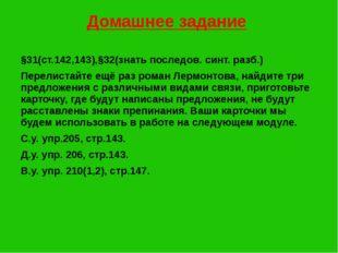 Домашнее задание §31(ст.142,143),§32(знать последов. синт. разб.) Перелистайт