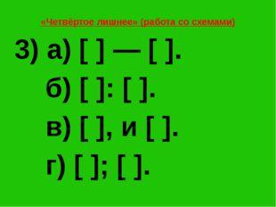 «Четвёртое лишнее» (работа со схемами) 3) а) [ ] — [ ]. б) [ ]: [ ]. в) [ ],