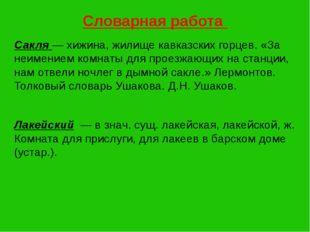 Словарная работа Сакля — хижина, жилище кавказских горцев. «За неимением комн