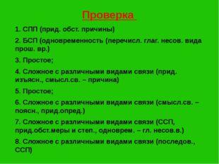 Проверка 1. СПП (прид. обст. причины) 2. БСП (одновременность (перечисл. глаг