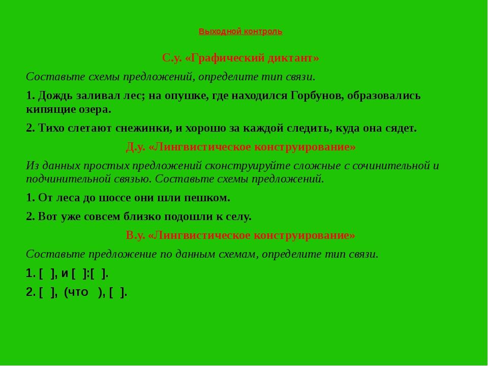 Выходной контроль С.у. «Графический диктант» Составьте схемы предложений, оп...