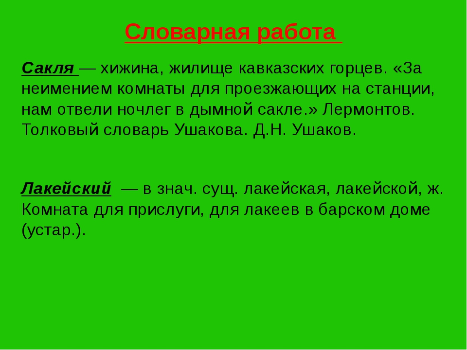 Словарная работа Сакля — хижина, жилище кавказских горцев. «За неимением комн...