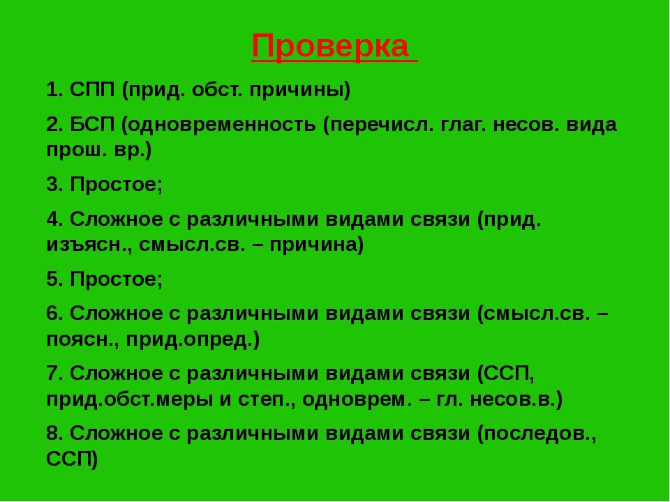 Проверка 1. СПП (прид. обст. причины) 2. БСП (одновременность (перечисл. глаг...