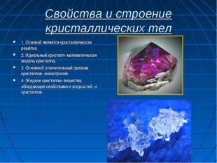 Свойства и строение кристаллических тел 1. Основой является кристаллическая р