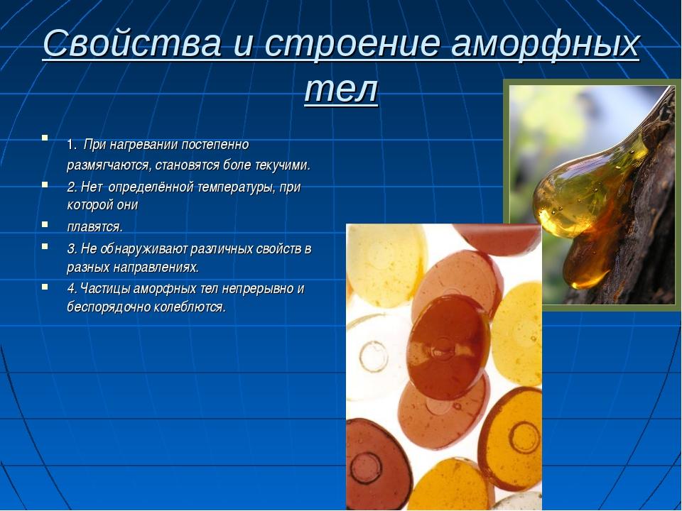 Свойства и строение аморфных тел 1. При нагревании постепенно размягчаются, с...