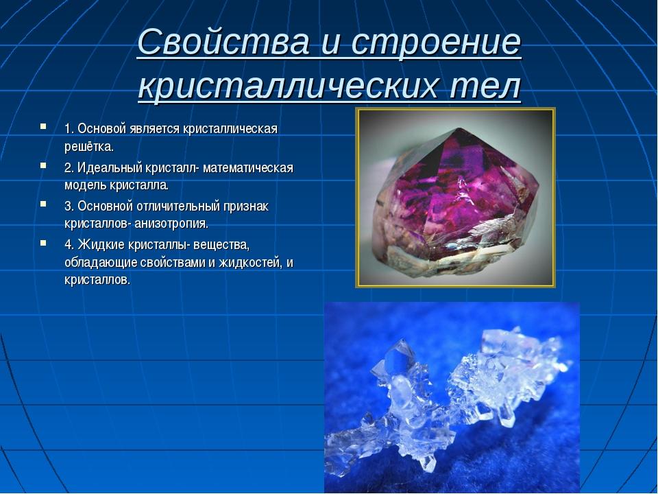 Свойства и строение кристаллических тел 1. Основой является кристаллическая р...