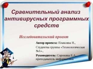 Автор проекта: Плаксина Н., Студентка группы «Технологическая №1»., Руководит