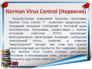 Разработанная компанией Symantec программа Norman Virus Control ™ позволяет п