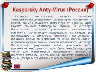 """Антивирус Касперского® является последним технологическим достижением """"Лабора"""