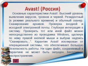 Основные характеристики Avast!: Высокий уровень выявления вирусов, троянов и