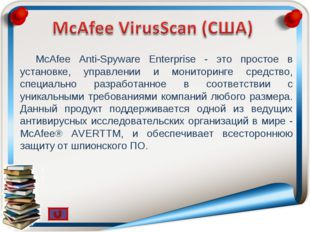 McAfee Anti-Spyware Enterprise - это простое в установке, управлении и монито