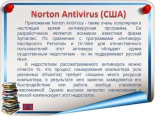Приложение Norton AntiVirus - также очень популярная в настоящее время антиви