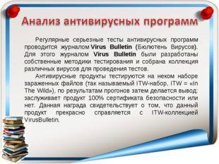 Регулярные серьезные тесты антивирусных программ проводится журналомVirus Bu