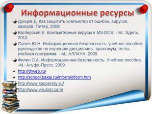 Донцов Д. Как защитить компьютер от ошибок, вирусов, хакеров. Питер, 2008 Кас