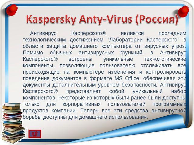"""Антивирус Касперского® является последним технологическим достижением """"Лабора..."""