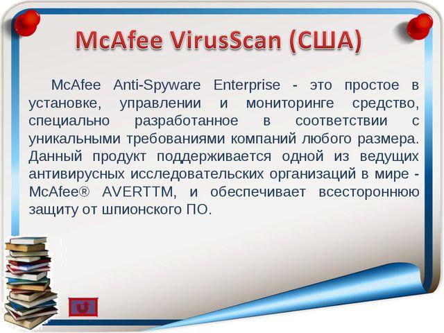 McAfee Anti-Spyware Enterprise - это простое в установке, управлении и монито...