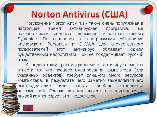 Приложение Norton AntiVirus - также очень популярная в настоящее время антиви...