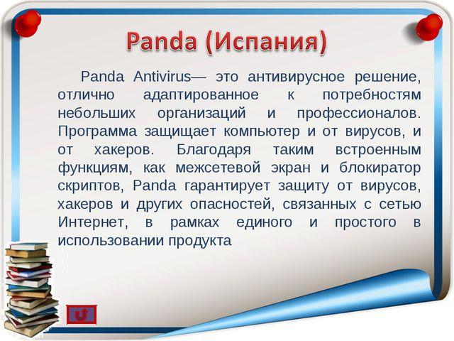 Panda Antivirus— это антивирусное решение, отлично адаптированное к потребнос...