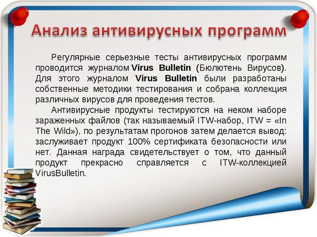 Регулярные серьезные тесты антивирусных программ проводится журналомVirus Bu...