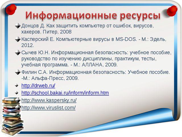 Донцов Д. Как защитить компьютер от ошибок, вирусов, хакеров. Питер, 2008 Кас...